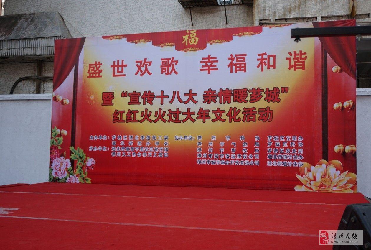 """义演团——漳州义工协会,""""盛世欢歌,幸福和谐""""晚会图集"""