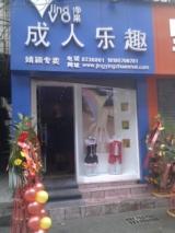 毕节第一家夫妻精品店