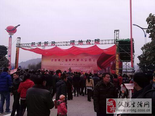 仪陇县第二届房产展示交易会隆重开幕