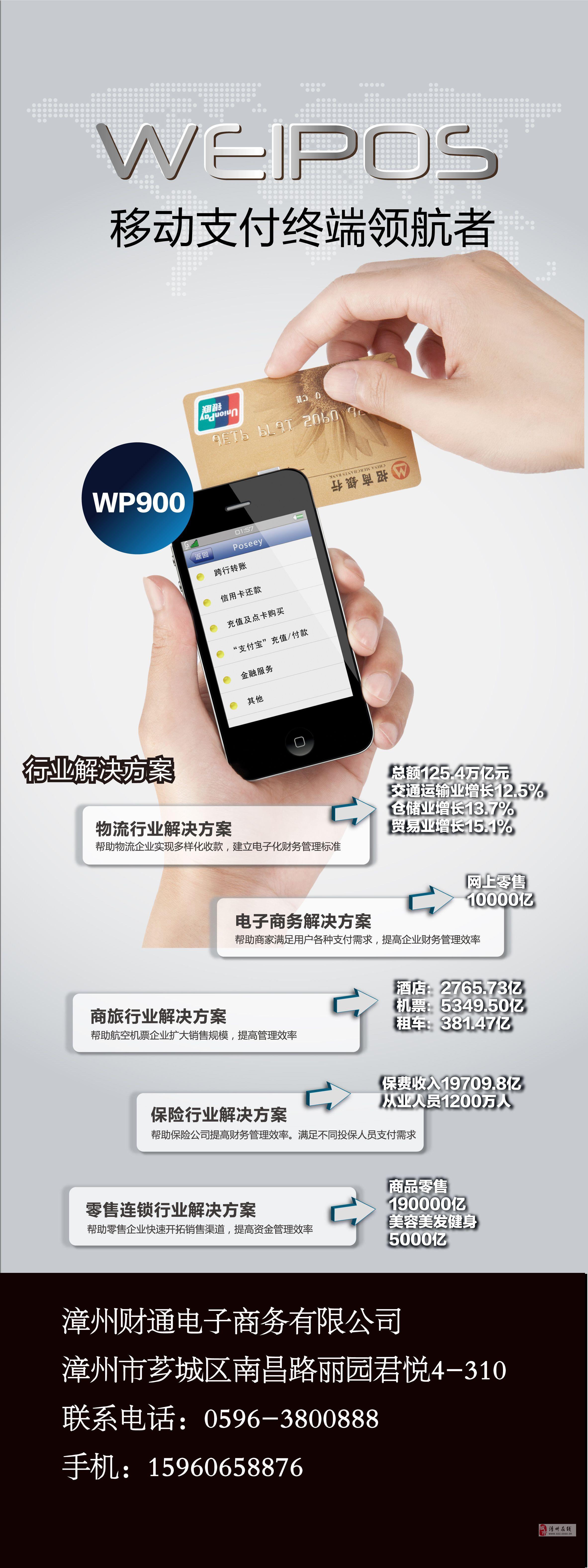 漳州财通手机pos机——向漳州下属各县诚招代理商