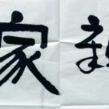 衢州市政�f副主席、民革衢州主委、市文�主席�W�建�A�殚_化�H�H家�@�}�~