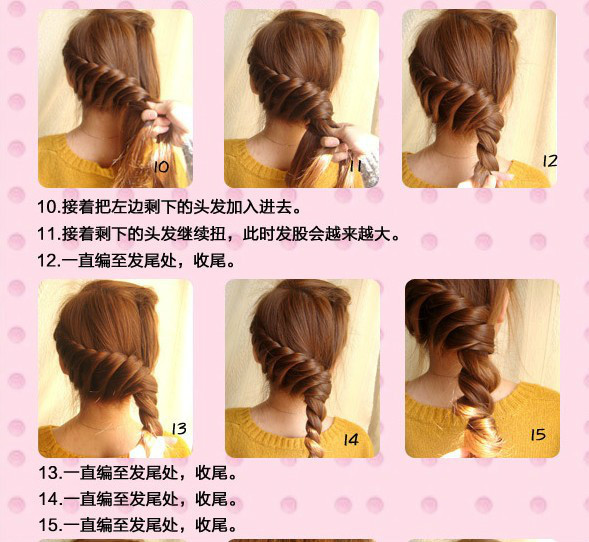 漂亮头发的编法,超美的!