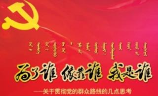 独特的文化大餐和精神盛宴――宣传思想文化系统学习刘云山讲话精神