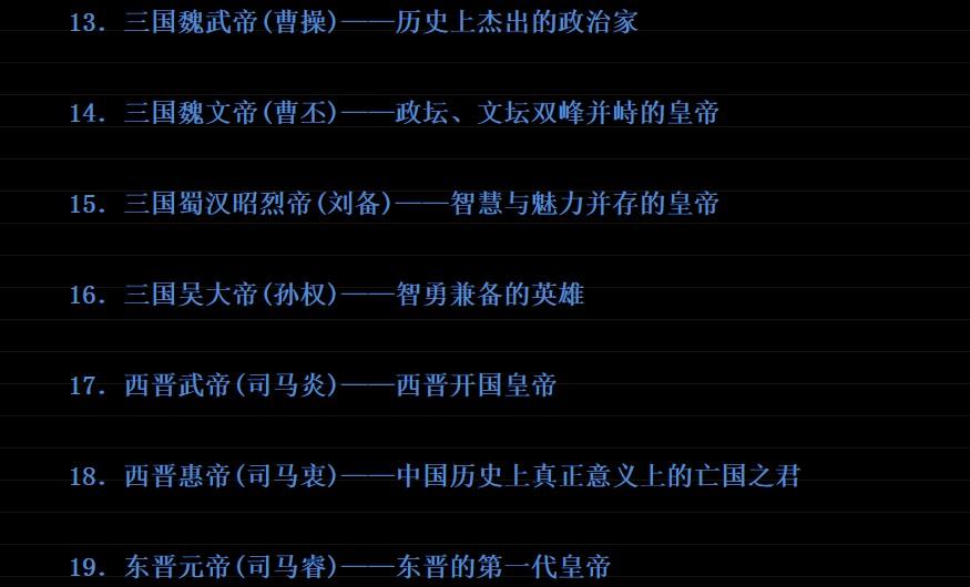 [分享]中国皇帝顺序