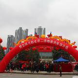 黔龙阳光新世界二期锦绣团2月2日璀璨开盘火爆现场