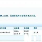 """12306订票不认姓名,记者用""""小猫小狗""""订票成功!"""