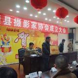 富顺县摄影家协会成立大会