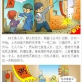 春节的传统讲究和禁忌