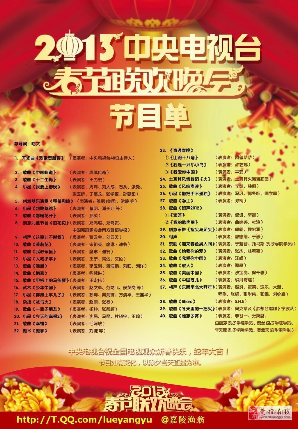 【2013年央视春节联欢晚会节目单】