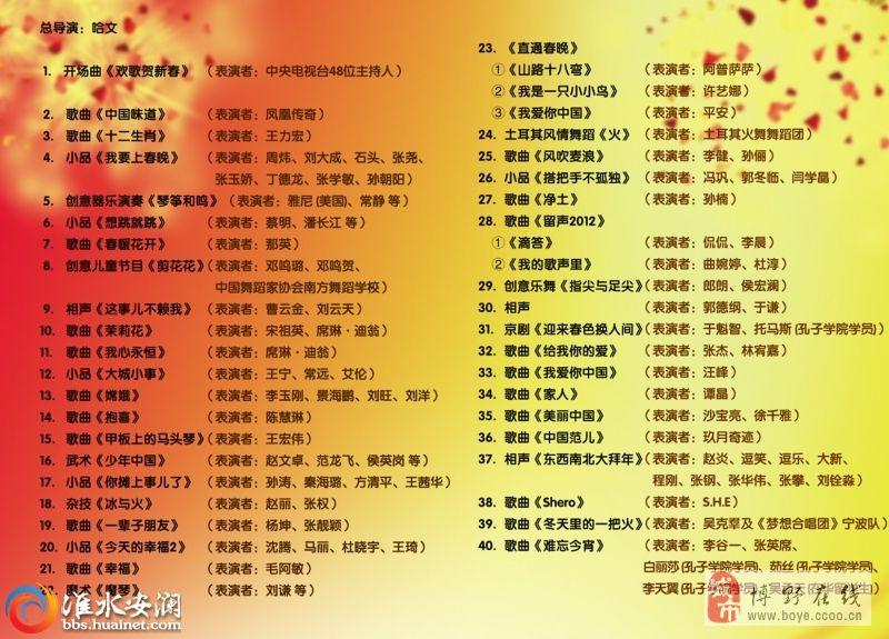 36歌曲《中国范儿