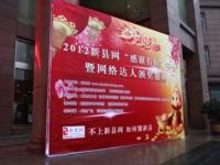 """2012新县网""""感谢有你""""年会暨网络达人颁奖盛典"""