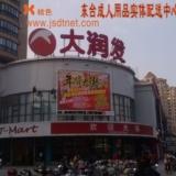 东台城市标志建筑