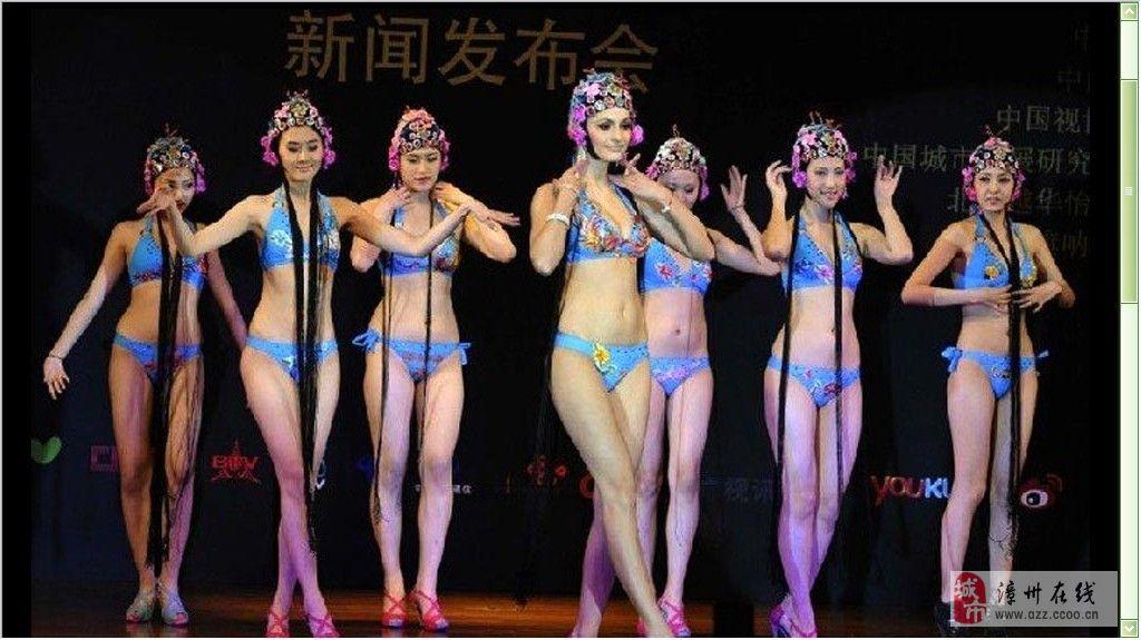 [分享]选美佳丽穿比基尼表演京剧引争议!