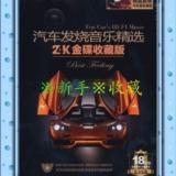 [分享]�O品汽��l��音�肪��x->(金碟收藏版)[[1-9CD]