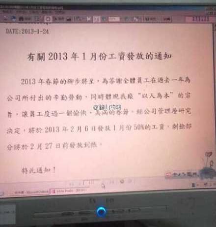 鹤山安栢电路板厂 无年终奖无双粮