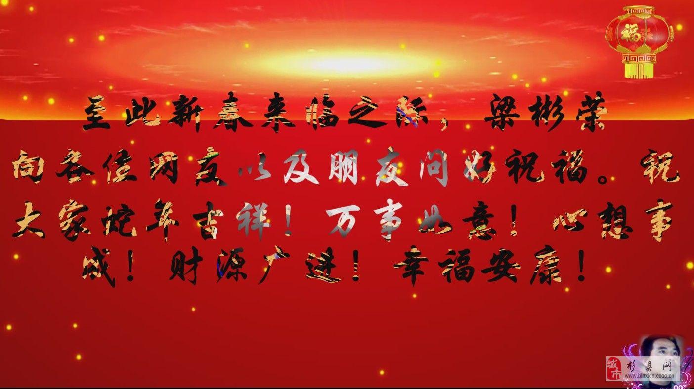 [原创]【视频】彬县网千年雷峰塔及版主拜年影视