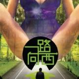 2012最新香港性感大片《一路向西》