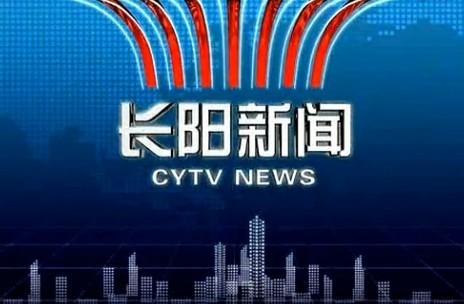 长阳电视台新闻视频