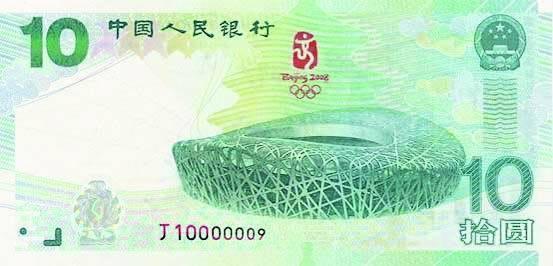 [原创]哪儿收购奥运钞