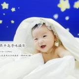 青州童话世界祝宝宝新年快乐
