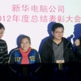 2012新华电脑公司表彰总结会