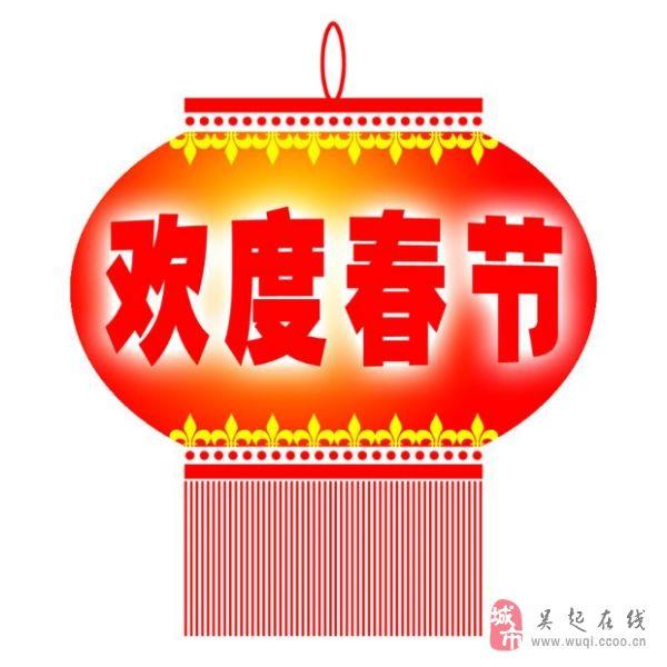 吴起县2013年春节文化系列活动安排,挺丰富的,来参加吧!!!!