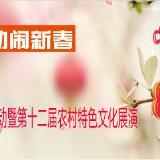 """元宵��L征�V�觥扒啻���郁[新春""""活�友���竺�"""