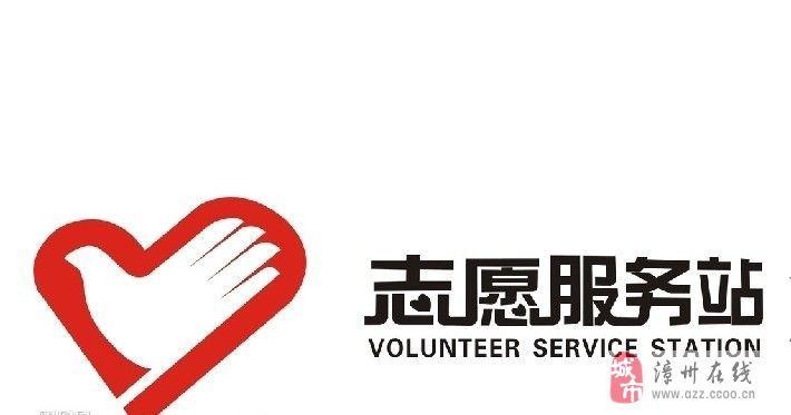 [公告][原创]漳州义工俱乐部活动公告