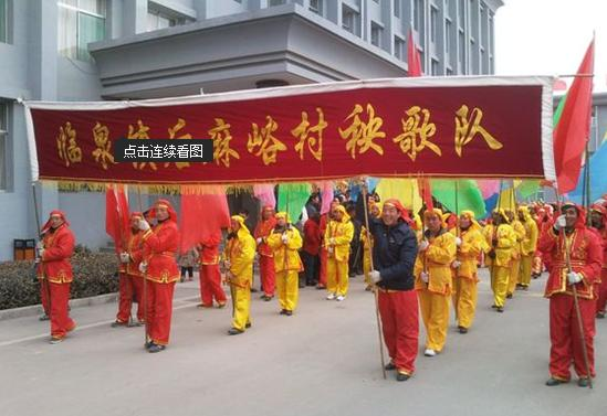 临县秧歌0年全_