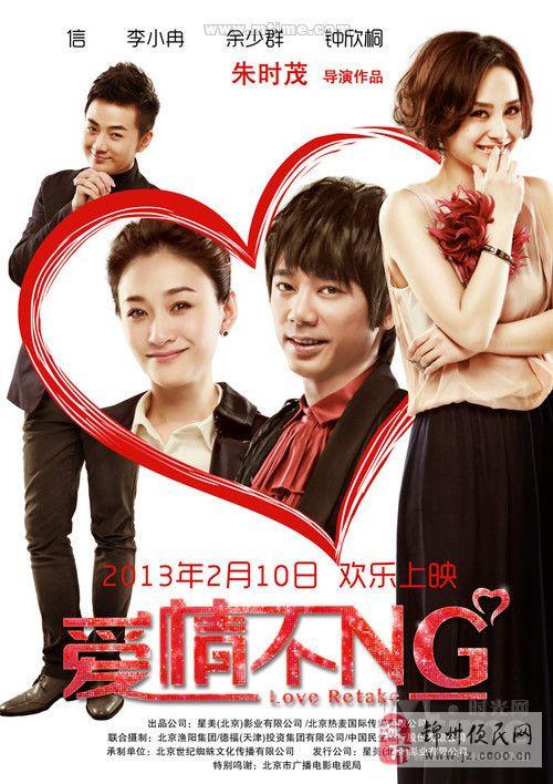《爱情不NG》:戏中戏,情中情