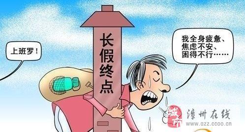 春节年后综合症