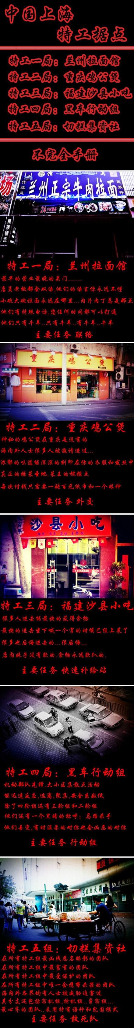 """鲜为人知的上海""""特工组"""",美国间谍卫星都无法获取资料"""