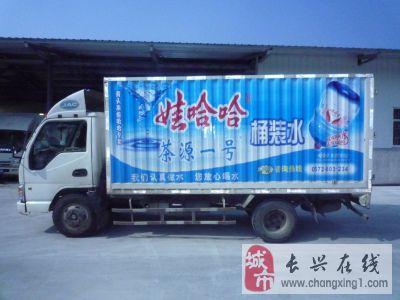娃哈哈桶装水专职运输车辆