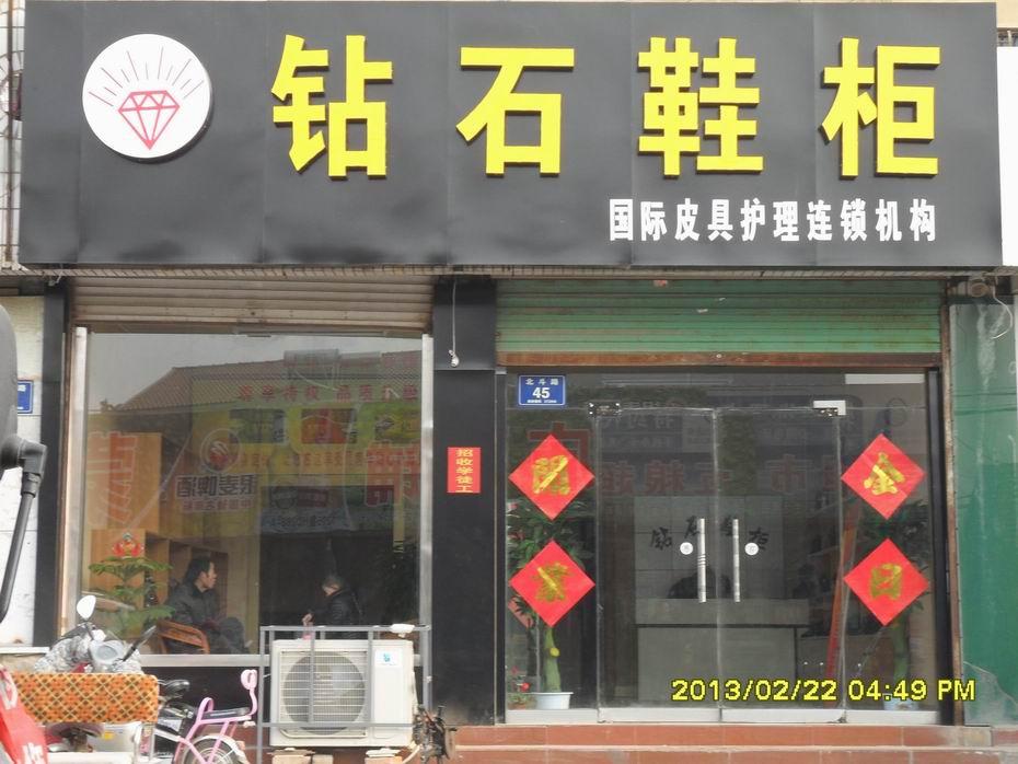 钻石鞋柜国际皮具护理连锁机构