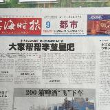 油田义工和葡京娱乐网址油田采油小区居委会在采油小区内共同为小区居民尿毒症患者李