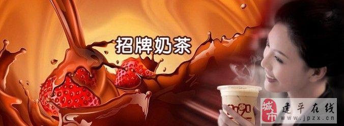 【8090奶茶店】欢送冤家前来一聚
