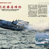 北海舰队航空兵某水上飞机部队新年度开训掠影