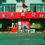 """[原创]攀枝花红色主题餐厅""""东方红公社"""""""