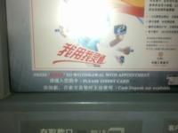 奇了!六盘水工商银行ATM机也休假过元宵节!