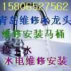 [原创]李沧区重庆路西山小区维修水管维修管道维修马桶维修水龙头