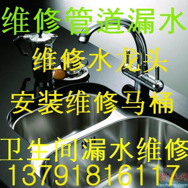 李沧区金水路维修水龙头维修水管维修管道维修马桶疏通下水道
