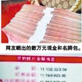 哈尔滨两网友斗富:晒千万存款摆10捆百元大钞