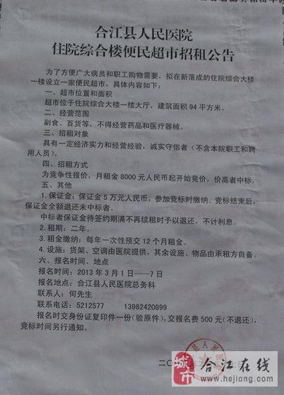 合江县人民医院住院综合楼便民超市招租公告