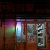 南京路小狗当家宠物用品店