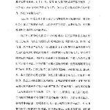 山西临汾刘村镇刘南村干部毁财物 ——黄炜