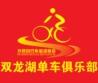 威尼斯人官网双龙湖单车俱乐部