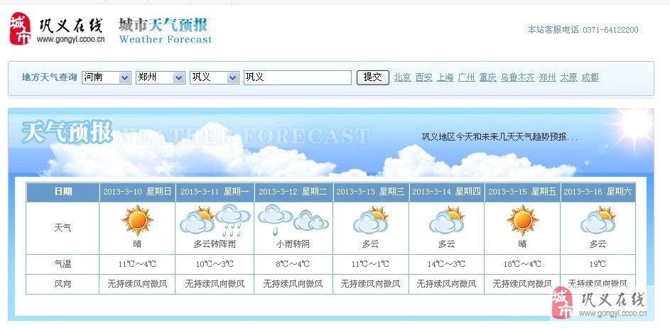 月10 16日巩义天气预报