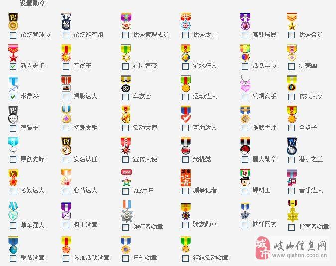 [公告]好消息 888真人娱乐信息网会员可以申请徽章了