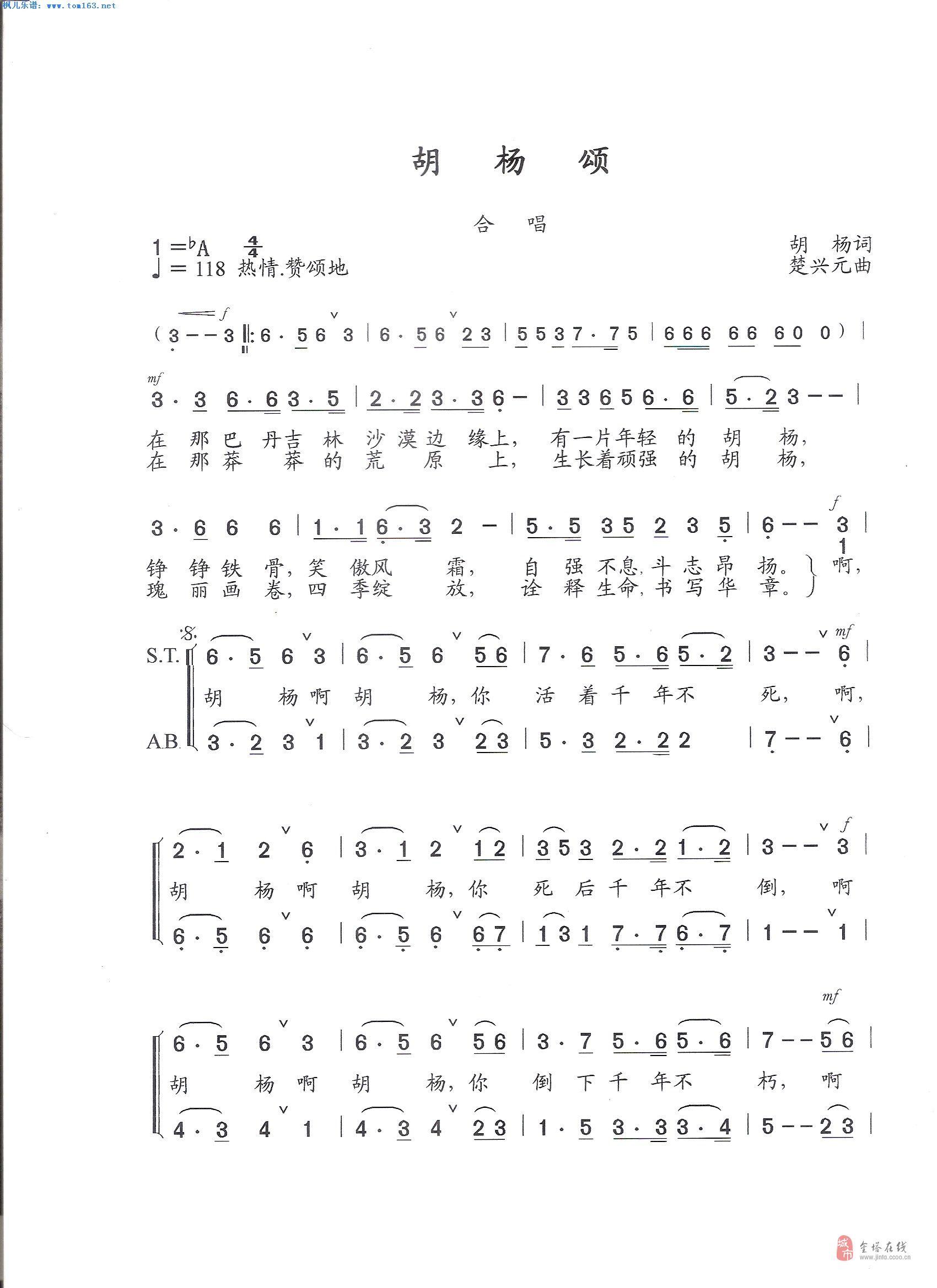 胡杨颂谱子