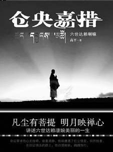 仓央嘉措诗集_仓央嘉措诗传全集